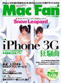 MacFan2008.8月号