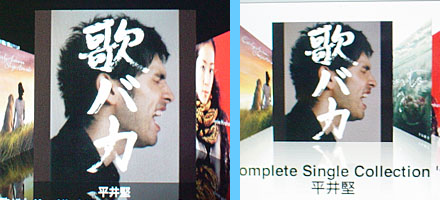 (平井堅/歌バカ 10th Anniversary Complete Single Collection '95-'05)