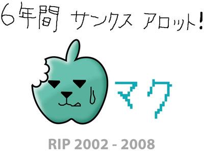 maku_2002_2008.jpg