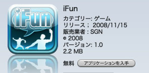 081119_ifun.jpg