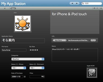My App Station 1