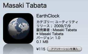 Earth Clock