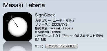 Sign Clock