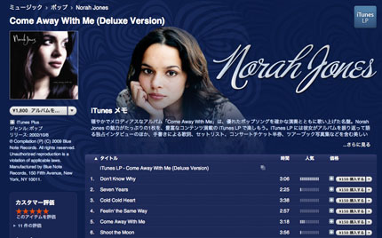 iTunes LP - Come Away With Me (Deluxe Version)