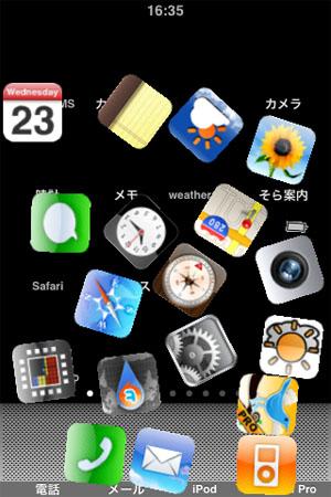 『iSaac』の画面