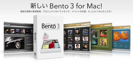 Bento 3 for Mac
