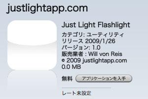 Just Light Flashlight