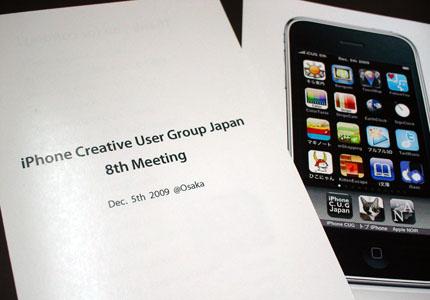 iPhone CUG 第8回ミーティング