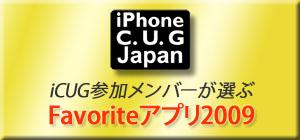 iCUG参加メンバーが選ぶ Favoriteアプリ2009