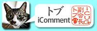 トブ iComment