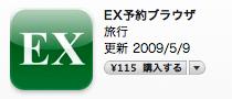 EX予約ブラウザ
