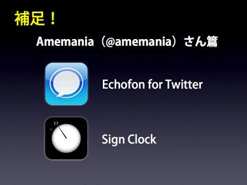 スライド:iCUG参加メンバーが選ぶFavoriteアプリ(補足)