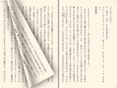 i文庫 HDで読書