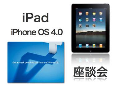 iPad座談会title