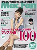 MacFan2010.5月号