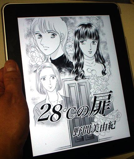 「28℃の扉」on i文庫HD