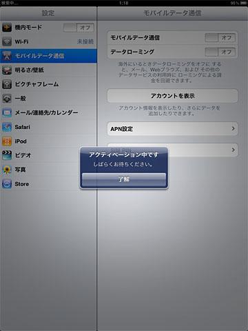 iPad With Wi-fi +3G - アクティベーション
