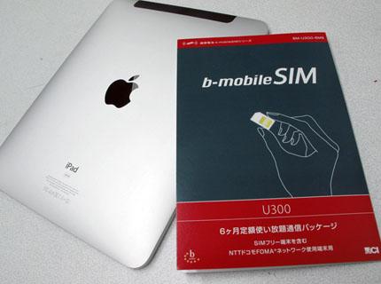 b-mobile SIM(U300)