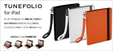 TUNEFOLIO for iPad