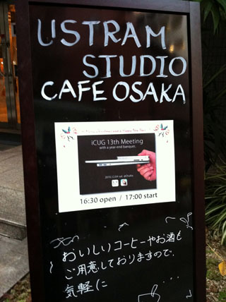 USTREAM STUDIO CAFE OSAKA