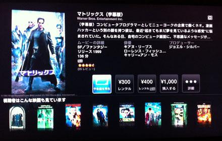 マトリックス(Apple TV・1st)