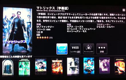 マトリックス(Apple TV・2nd)