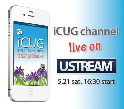 iCUG 14th Meeting0521@Osaka on USTREAM