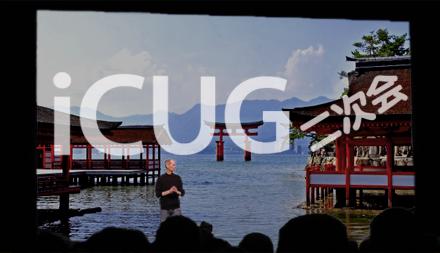 iCUG 15th Meeting 二次会