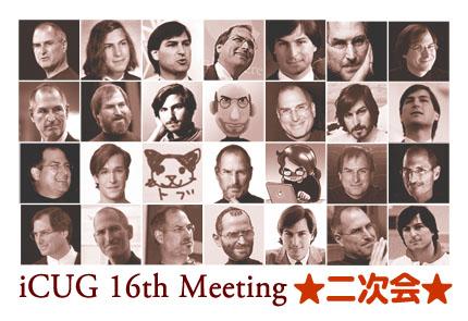 iCUG 16th Meeting ★二次会★