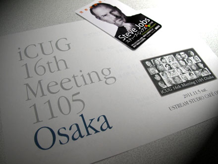 iCUG 16th Meeting 1105 大阪