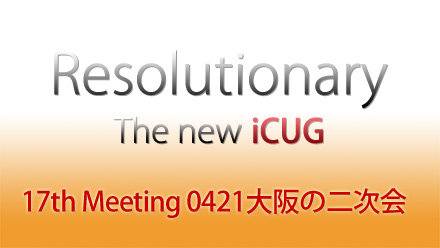 iCUG 17th Meeting 0421大阪の二次会