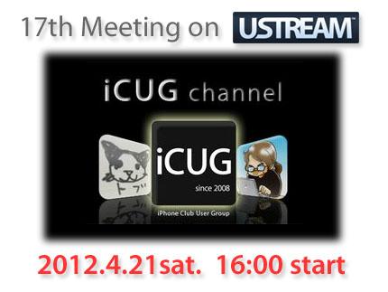 iCUG 17th Meeting 0421大阪