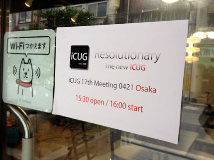 ICUG 17th Meeting 0421大阪