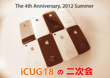 iCUG18の二次会