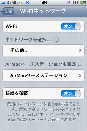 AirMac Expresを設定
