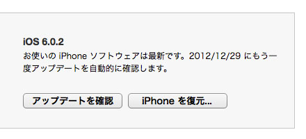 itunes_update.jpg
