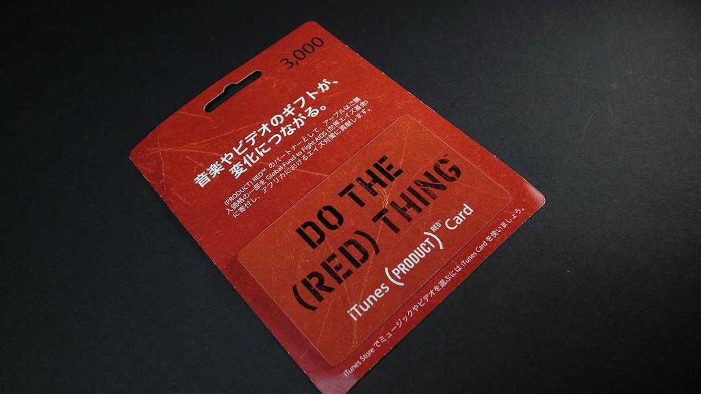PRODUCT(RED)のiTunesカード(*販売終了)