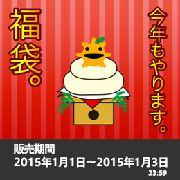 fukubukuro_banner
