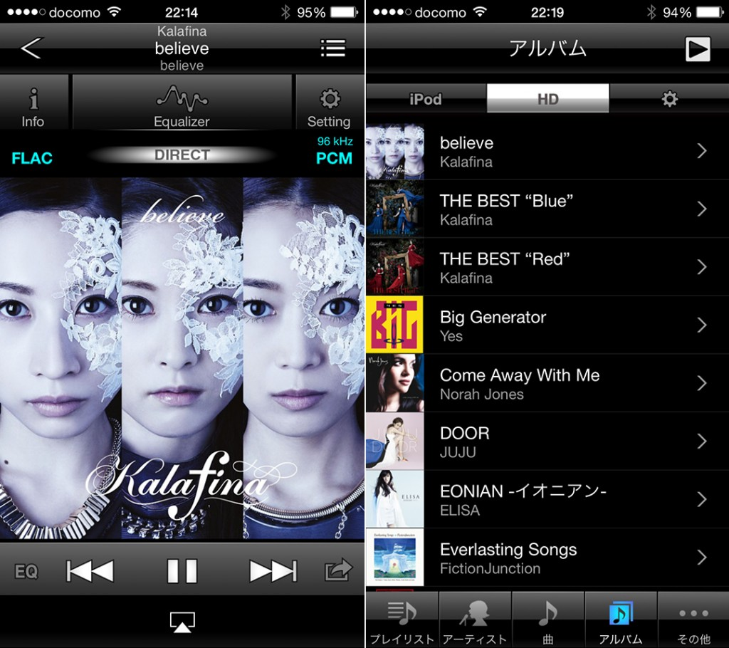 HF Audio Player for iOSの画面