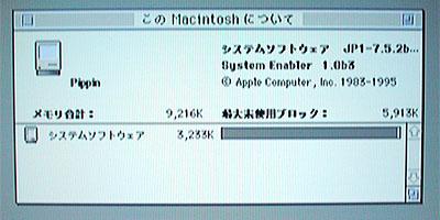 (「このMacintoshについて」・・・システムは 7.5.2bの表記が)