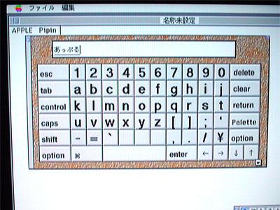 (ソフトキーボード1)