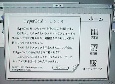 (HyperCard/ホーム画面)