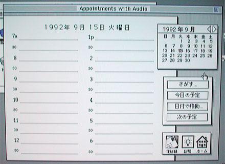 (HyperCard/予定表画面)