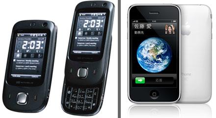 (EMONSTER liteとiPhone 3G)
