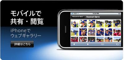 (iPhoneでウェブギャラリー)