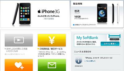(SoftBank/製品情報)