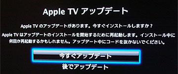 (Apple TVをアップデート)
