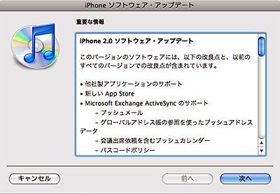 iPhone 2.0アップデート