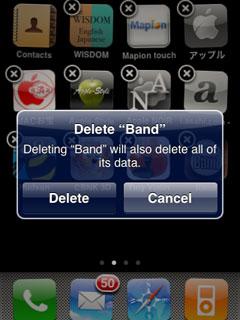 アプリを削除2