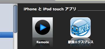 iTunes上のアプリ一覧